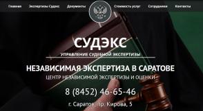 Продвижение сайтов в Саратове